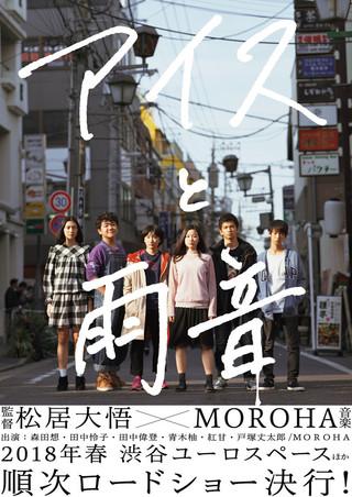 松居大悟監督「アイスと雨音」、若手キャストの眼差しまぶしい新ビジュアル完成!18年春公開