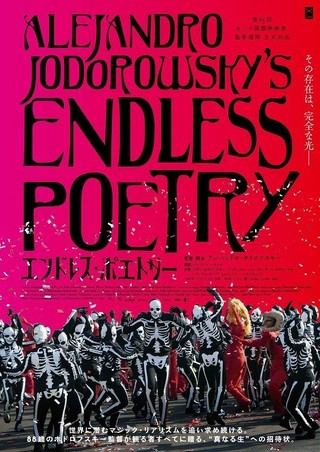 鬼才ホドロフスキーの最新作「エンドレス・ポエトリー」ティザービジュアル公開