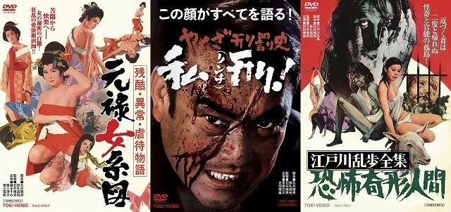 石井輝男監督作「元禄女系図」「やくざ刑罰史」「恐怖奇形人間」が初DVD化!