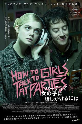 ジョン・キャメロン・ミッチェル監督の 7年ぶり長編監督作が日本公開「パーティで女の子に話しかけるには」