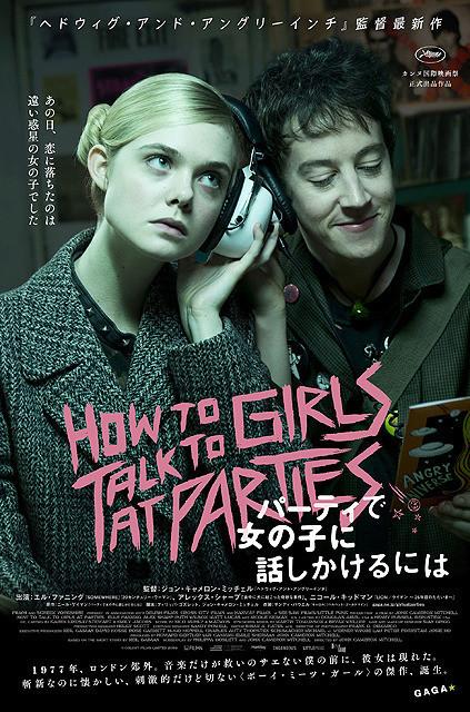 ジョン・キャメロン・ミッチェル監督の 7年ぶり長編監督作が日本公開