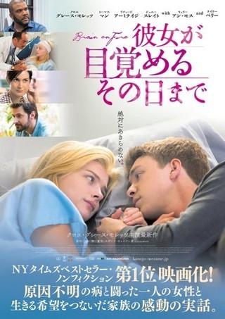 主演クロエ・グレース・モレッツ×製作シャーリーズ・セロンの感動作、12月16日公開!