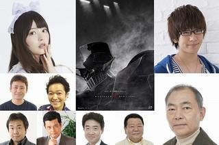 「劇場版マジンガーZ」に上坂すみれ、花江夏樹、高木渉ら豪華声優陣結集!