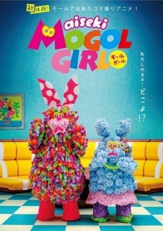 今秋放送のコマ撮りアニメ 「aiseki MOGOL GIRL」