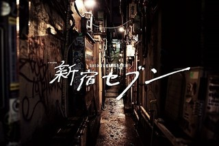 「KAT-TUN」上田竜也、連ドラ初主演&初のソロ主題歌!「新宿セブン」10月放送