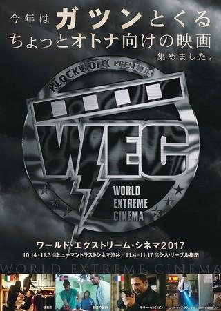 個性派映画を特集「WEC」10月開催!「ボーダーライン」続編を手がける新鋭の出世作も