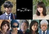 玉山鉄二×佐々木希共演のHuluドラマに陣内孝則、木村多江、奥菜恵ら参戦!