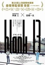 斎藤工の監督作「blank13」ウラジオストク国際映画祭出品決定!新ポスターも公開