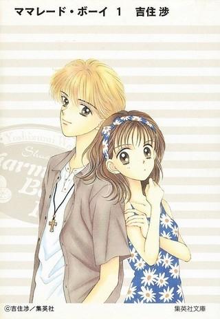 90年代の大人気少女コミックが実写映画化!「ママレード・ボーイ(1995)」