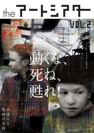 V・カネフスキーの伝説的傑作「動くな、死ね、甦れ!」HDリマスター版が10月公開