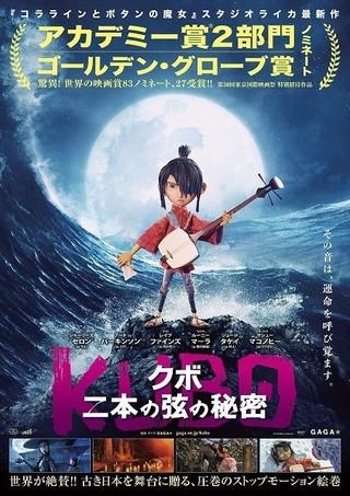 アカデミー賞ノミネート「KUBO クボ 二本の弦の秘密」11月公開!ポスター&予告お披露目