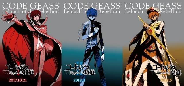 「コードギアス」劇場版3部作、第1部「興道」が10月21日公開!続く2作は18年公開