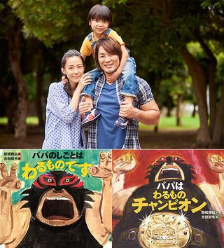 棚橋弘至主演で大ヒット絵本を映画化 「パパはわるものチャンピオン」18年公開