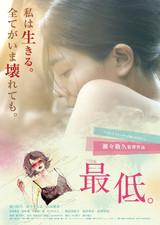 高岡早紀、AVの世界描く「最低。」で母親役 渡辺真起子、忍成修吾ら追加キャスト発表