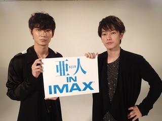 特別映像で佐藤健&綾野剛がIMAX版の魅力を力説「亜人」
