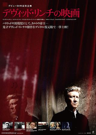 特集上映「デヴィッド・リンチの映画」9月30日から開催 リンチの傑作をデジタル復元