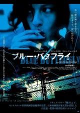 「健さん」監督・日比遊一の初劇映画「ブルー・バタフライ」12月2日公開決定