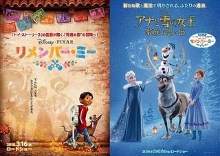ピクサーとディズニー・ アニメーションの同時上映は初「アナと雪の女王」