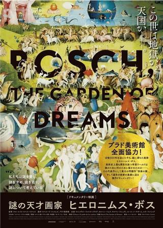 謎に満ちた画家、ヒエロニムス・ボスに迫るドキュメンタリー12月公開