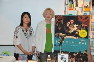 雑誌「映画横丁」編集人の月永理恵氏(写真左)と共に「オン・ザ・ミルキー・ロード」