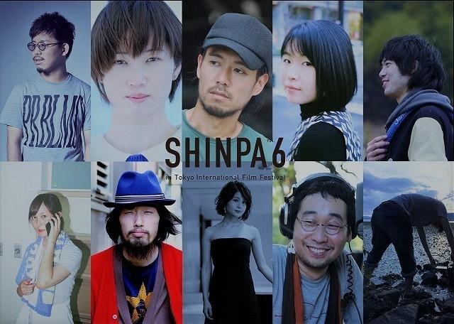 「SHINPA vol.6」に集結した10人の監督
