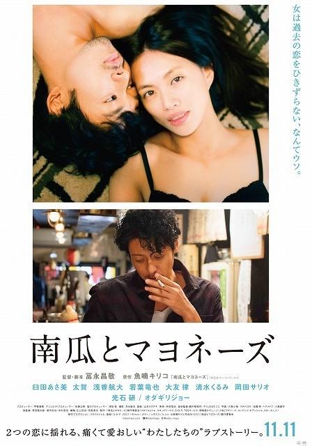 臼田あさ美が太賀&オダジョーとキス!「南瓜とマヨネーズ」本予告編&本ポスター公開