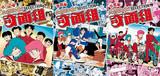 「ハイスクール!奇面組」初ブルーレイ化が決定 セレクションDVD3種も発売