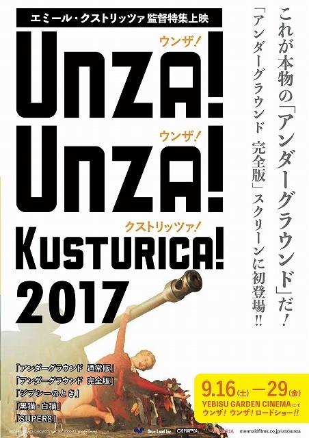 5時間超の完全版「アンダーグラウンド」も上映!E・クストリッツァ監督特集が開催