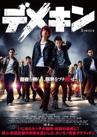 健太郎の初主演長編映画「デメキン」12月2日に公開決定!新ポスター&場面写真も披露