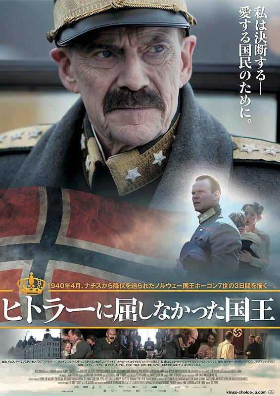 迫真の戦争描写にも注目 実話描く「ヒトラーに屈しなかった国王」予告披露