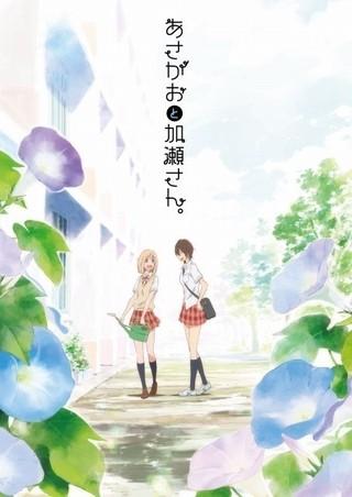 「あさがおと加瀬さん。」新作アニメーションが2018年制作決定!