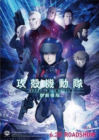 「攻殻機動隊ARISE」および「新劇場版」がブルーレイボックスに「攻殻機動隊 新劇場版」