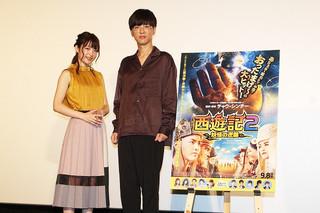 櫻井孝宏&小松未可子「西遊記2」アフレコの舞台裏明かす「台本とセリフ変わっている」
