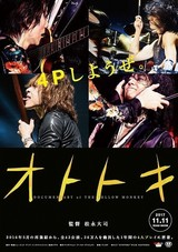 「THE YELLOW MONKEY」ドキュメンタリー予告編公開 釜山映画祭で世界初上映決定!