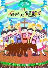 「おそ松さん」スペシャルイベントのビジュアル公開