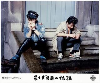 伝説のカルトムービー「星くず兄弟の伝説」1月リバイバル上映
