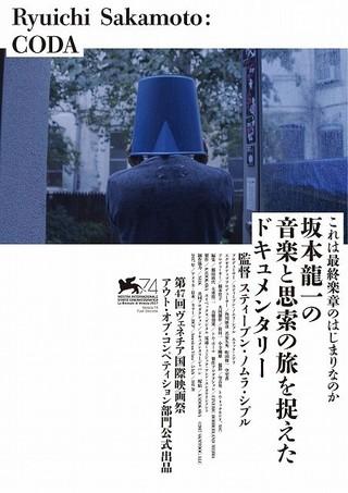 """坂本龍一ドキュメンタリー、""""自然の音""""を探求する姿とらえたポスター&場面写真公開"""