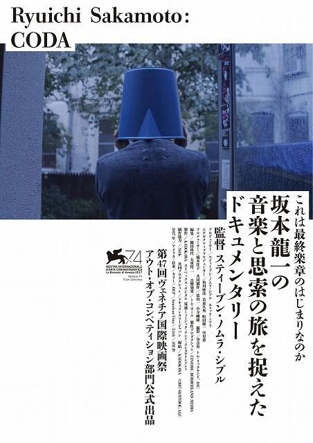 「Ryuichi Sakamoto: CODA」 ポスタービジュアル