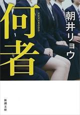 朝井リョウ「何者」初舞台化決定!主演はジャニーズJr.阿部顕嵐「初めて外部舞台主演」