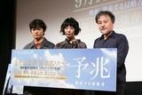 「予兆 散歩する侵略者」で夫婦役の夏帆&染谷将太、黒沢清監督の現場で驚いたこととは?