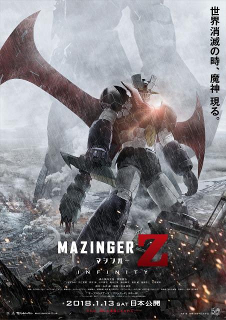 """魔神""""の全貌をとらえた「劇場版 マジンガーZ INFINITY」ポスター完成 ..."""