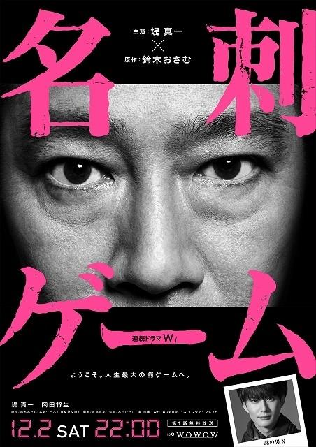 """堤真一&岡田将生""""エンタメ界の裏側""""描くWOWOWドラマで対峙!"""