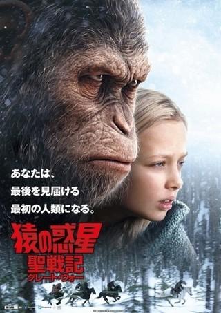ついにシリーズ完結「猿の惑星」