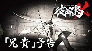 ショートアニメ「彼岸島X」BD特典の新作エピソードに朴ろ美 同作初の女性キャスト