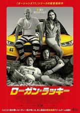C・テイタム&A・ドライバーが現金強盗犯に!?「ローガン・ラッキー」日本版ポスター完成