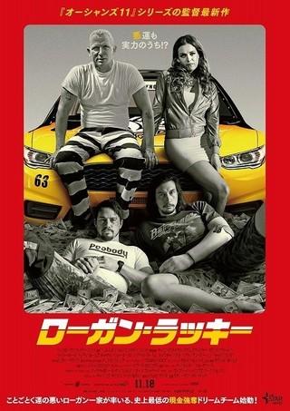 「ローガン・ラッキー」 日本版ポスター画像「ローガン・ラッキー」