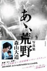 森山大道が菅田将暉&ヤン・イクチュンを活写!「あゝ、荒野」写真集、10月6日発売