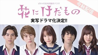 """新たなジャンル""""けだもの男子""""が誕生!人気漫画「花にけだもの」ドラマ制作開始"""