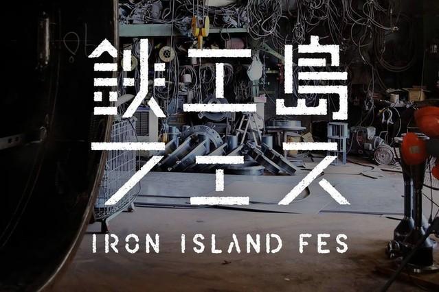 住民1人の京浜島で開催