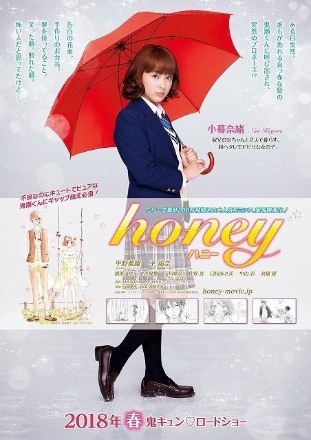 「honey」ティザービジュアル